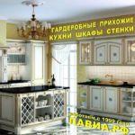 КУХНИ НА ЗАКАЗ (сайт ЛАВИА.РФ)